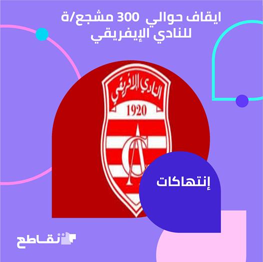 إيقاف ما يقرب من 300 مشجع للنادي الإفريقي التونسي