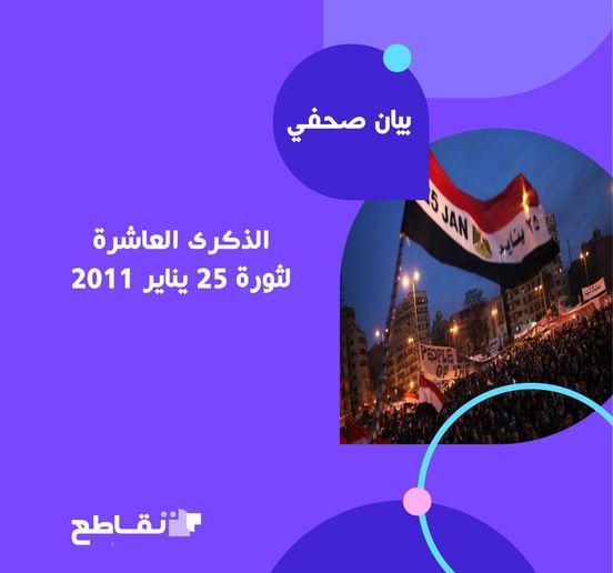 الذكرى العاشرة لثورة 25 يناير 2011