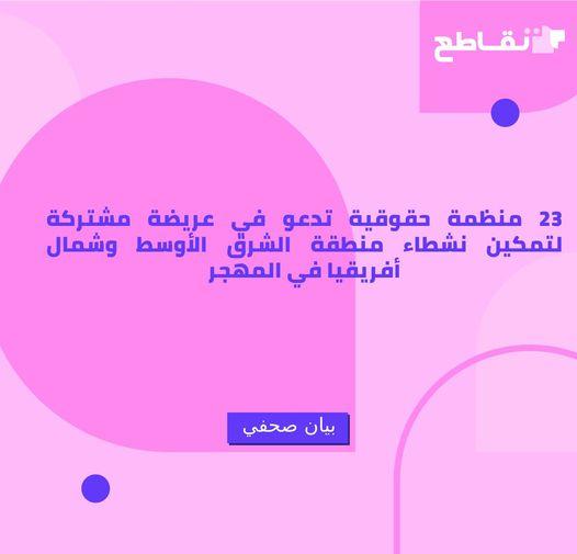 منظمات حقوقية تدعو في عريضة مشتركة لتمكين نشطاء منطقة الشرق الأوسط وشمال أفريقيا في المهجر