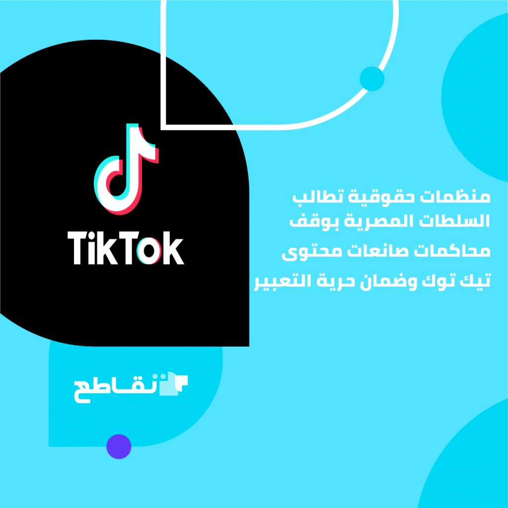 Human rights organizations call on Egyptian authorities to stop trials of TikTok content creators and to guarantee freedom of expression