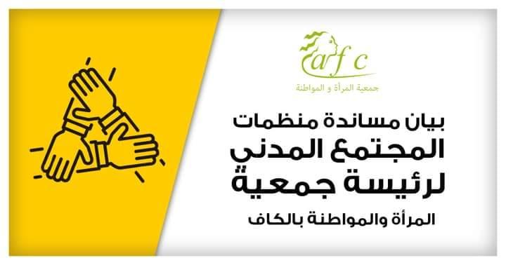 بيان مساندة منظمات المجتمع المدني لرئيسة جمعية المرأة والمواطنة بالكاف