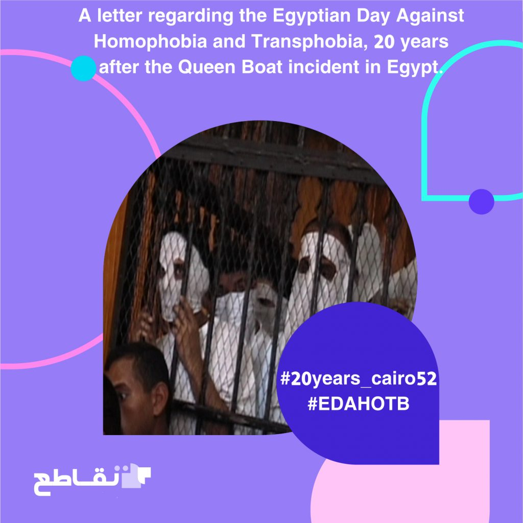 A letter regarding the Egyptian Day Against Homophobia and Transphobia, 20 years after the Queen Boat incident in Egypt.