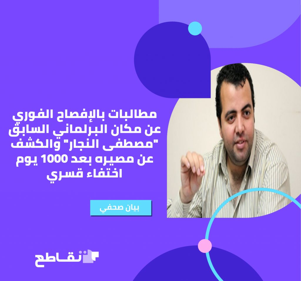Call for the immediate disclosure of the whereabouts and fate of former parliamentarian, Mustafa Al-Naggar, after 1,000 days of enforced disappearance