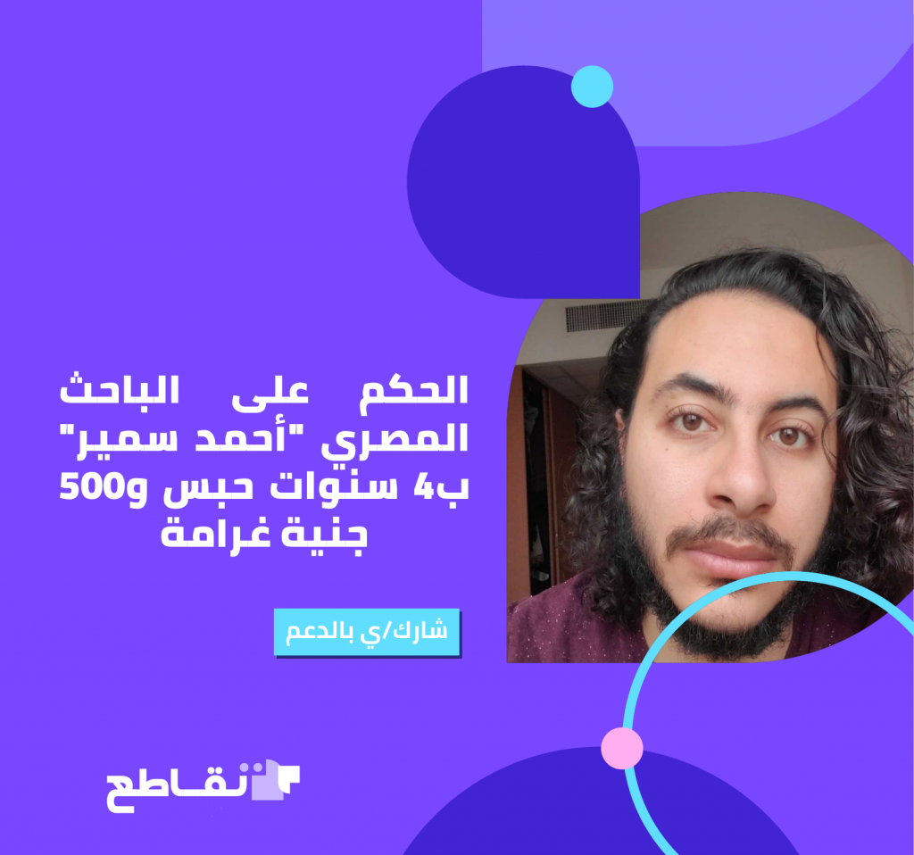 Egypt: President Sisi must order immediate release of researcher Ahmed Samir Santawy, sentenced to four years in prison