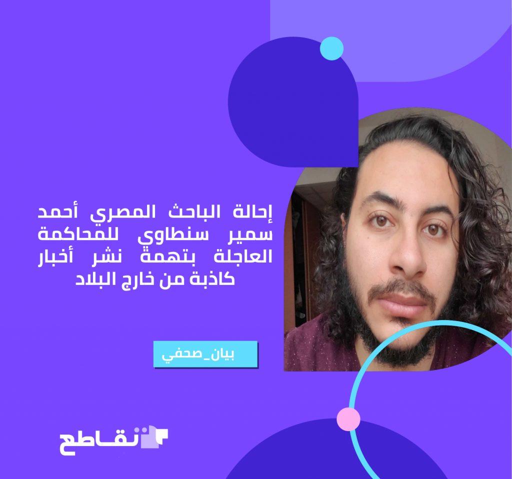 جمعيات تونسية تُعرب عن بالغ قلقها إزاء إحالة الباحث المصري أحمد سمير سنطاوي للمحاكمة العاجلة