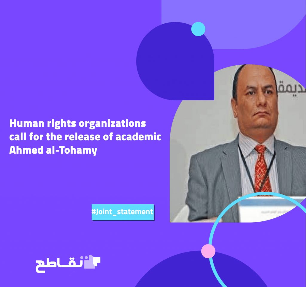 One year on since he was held in pretrial detention: Human rights organizations call for the release of academic Ahmed al-Tohamy