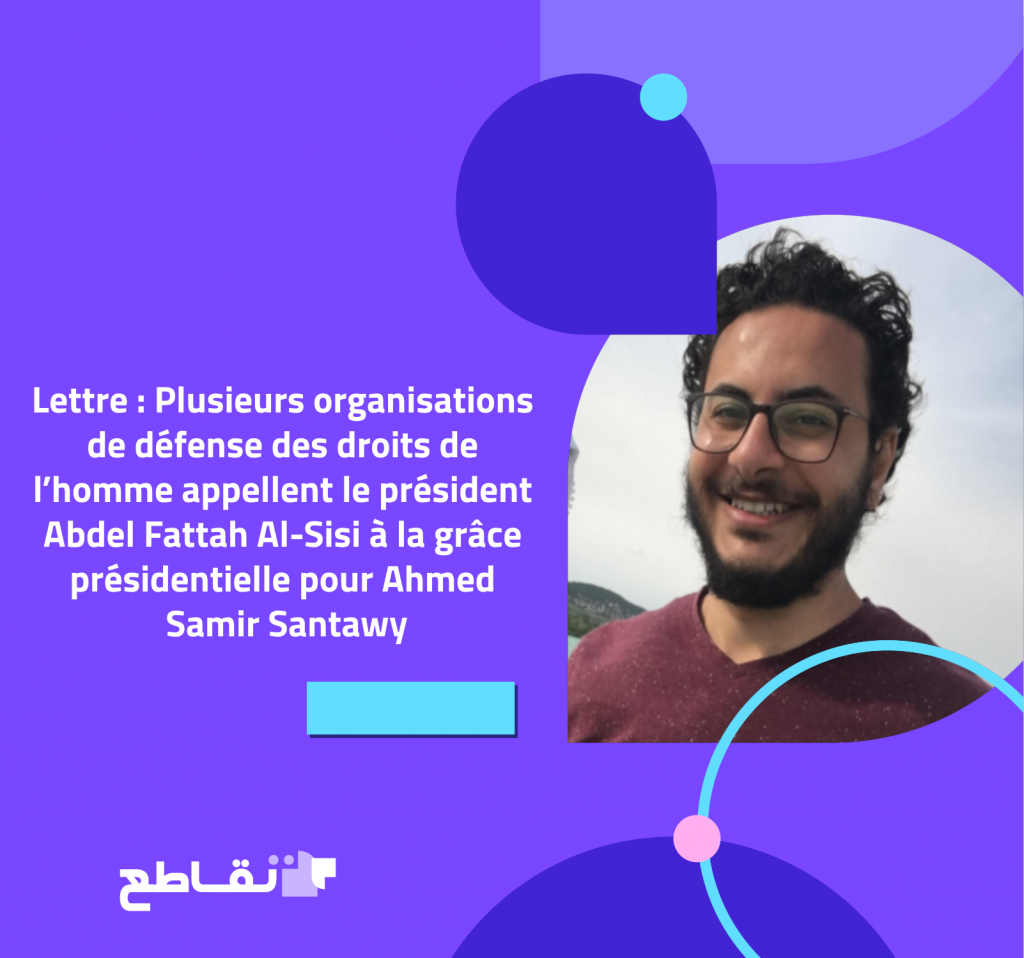 Lettre : Plusieurs organisations de défense des droits de l'homme appellent le président Abdel Fattah Al-Sisi à la grâce présidentielle pour Ahmed Samir Santawy