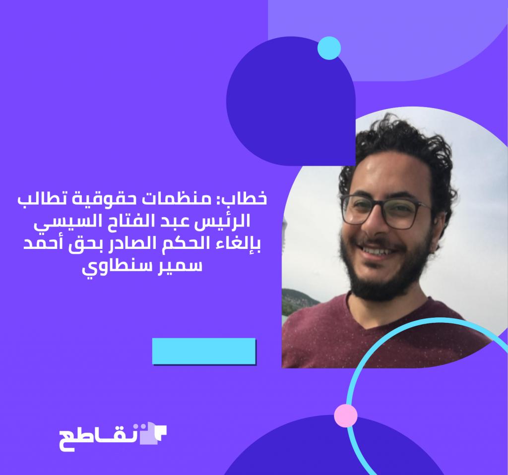 خطاب: منظمات حقوقية تطالب الرئيس عبد الفتاح السيسي بإلغاء الحكم الصادر بحق أحمد سمير سنطاوي