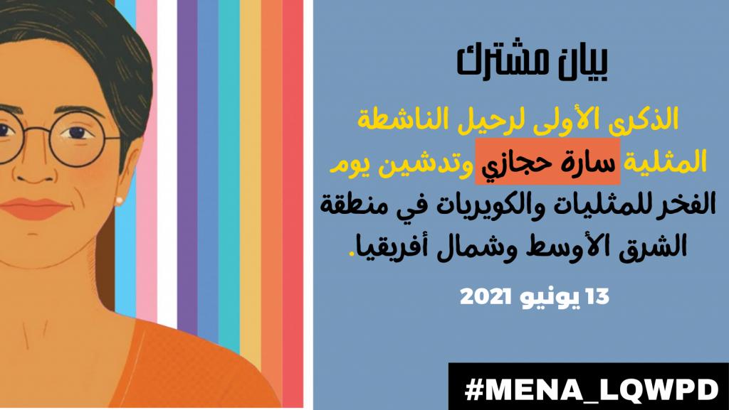 بيان مشترك في الذكرى الأولى لرحيل الناشطة المثلية سارة حجازي وتدشين يوم الفخر للمثليات والكويريات في منطقة الشرق الأوسط وشمال أفريقيا