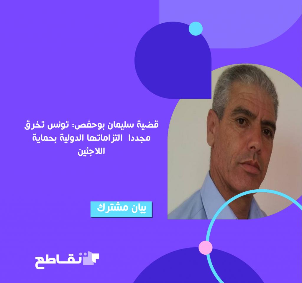 قضية سليمان بوحفص: تونس تخرق مجددا التزاماتها الدولية بحماية اللاجئين