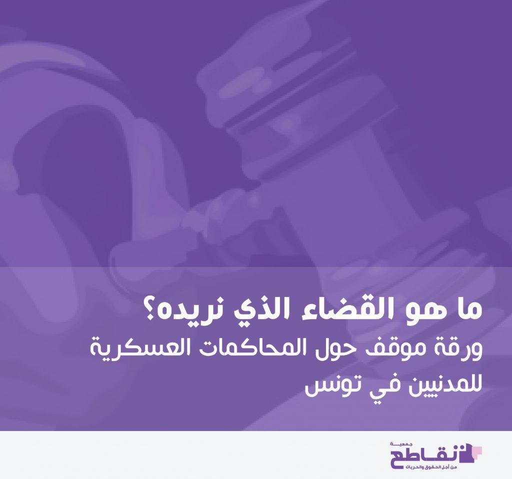ما هو القضاء الذي نريده؟ ورقة موقف حول المحاكمات العسكرية للمدنيين في تونس