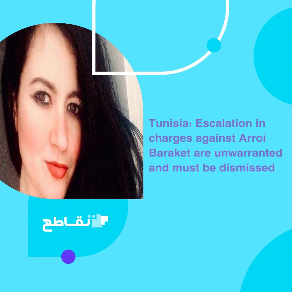 تونس: يجب اسقاط التهم الموجهة إلى أروى بركات بعد التصعيد غير المبرر